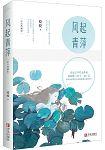 風起青萍:紀念典藏版(簡體書)