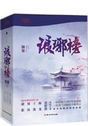 瑯琊榜(全新修訂典藏版)