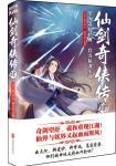 仙劍奇俠傳4(簡體書)