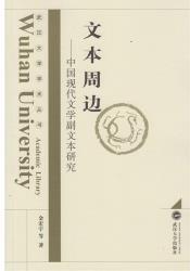 文本周边:中国现代文学副文本研究