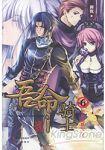 吾命騎士6(簡體書)