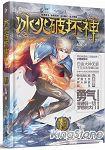 冰火破壞神^(1^):神秘覺醒^( 書^)