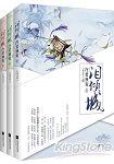 淚傾城:冷君獨寵(全三冊)(簡體書)