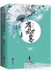 少年丞相世外客‧六周年修訂典藏版(全三冊)(簡體書)