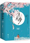 瀟然夢‧七周年修訂典藏版(全三冊)(簡體書)
