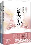 第一風華4風雨同舟(全二冊)(簡體書)