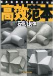 高效範本:石膏幾何體( 書)