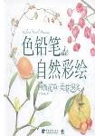色鉛筆de自然彩繪:清新花草.美味果實( 書)