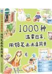 1000種溫馨圖案,用鉛筆畫畫真簡單( 書)