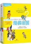 漫畫法國(簡體書)