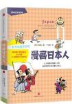 漫畫日本人(簡體書)