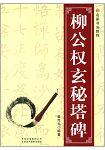 名家書法教程-柳公權玄秘塔碑(簡體)