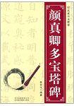 名家書法教程-顏真卿多寶塔碑(簡體)