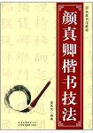 名家書法教程-顏真卿楷書技法(簡體)