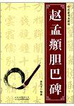 名家書法教程-趙孟頫膽巴碑(簡體)