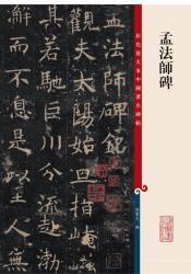 彩色放大本中國著名碑帖:孟法師碑(簡體書)