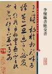 彩色放大本中國著名碑帖:李懷琳書絕交書(簡體書)