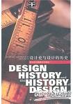 設計史與設計的歷史(簡體書)