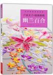 戶冢貞子的絕美刺繡:幽蘭百合(簡體書)