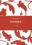 中國戲曲史(簡體書)