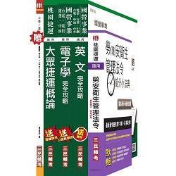 104年桃園捷運招考技術員[電子類:行車人員]套書(依最新範圍增補資料)