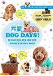 元氣Dog Days 狗狗 我的快樂 家計簿 回頭書