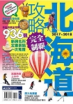 北海道攻略完全制霸2017-2018(回頭書)
