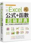 Excel 公式+函數職場專用超級辭典:新人、老鳥到大師級部D搨n的速查指引(回頭書)