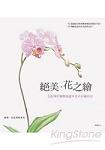 絕美‧花之繪:色鉛筆的優雅描畫×花卉彩繪技法(回頭書)