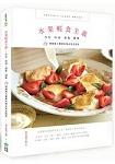 水果輕食主義:沙拉、料理、甜點、調飲,89個健康又優雅的餐桌果食提案(回頭書)