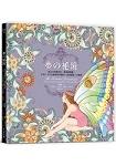 夢的祕境:浪漫詩精靈+賽車視覺師+30年著色教學,最不可思議的魔幻彩繪書(回頭書)