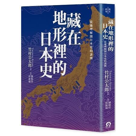 藏在地形裡的日本史:從地理解開日本史的謎團(回頭書不可退)