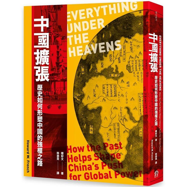 中國擴張:歷史如何形塑中國的強權之路(回頭書不可退)   拾書所