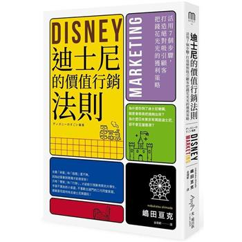迪士尼的價值行銷法則:活用7個步驟,打造絕對吸引顧客的獲利策略(回頭書不可退)