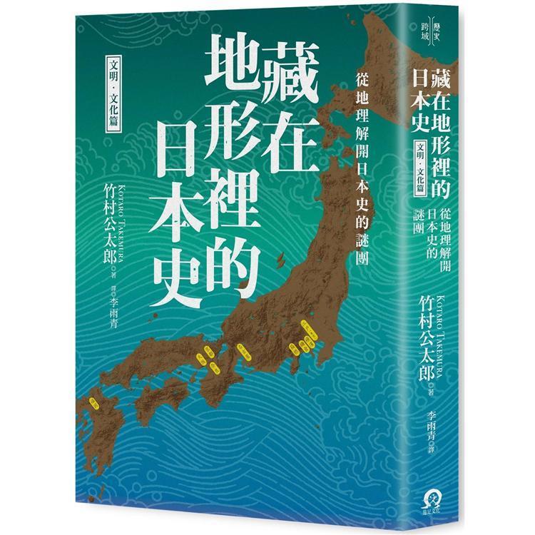 藏在地形裡的日本史(文明.文化篇):從地理解開日本史的謎團(回頭書不可退)