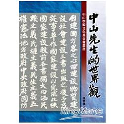 中山先生的世界觀【中山學術文化基金會叢書