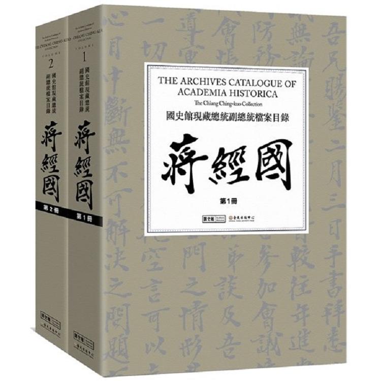 國史館現藏總統副總統檔案目錄:蔣經國(精裝/二冊不分售)
