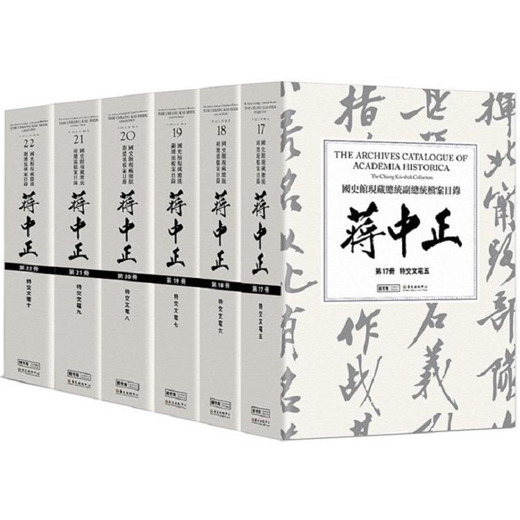 國史館現藏總統副總統檔案目錄:蔣中正(第三編,17:22冊不分售)