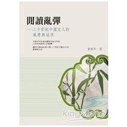 閒讀亂彈:二十世紀中國文人的風骨與追求