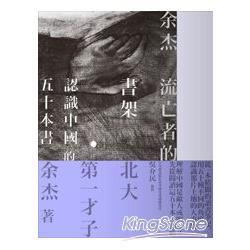 流亡者的書架:認識中國的50本書