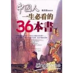中國人一生必看的36本書