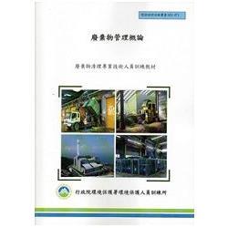 廢棄物管理概論: 廢棄物清理專業技術人員訓練教材