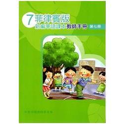 菲律賓版新編華語課本教師手冊第七冊-三版