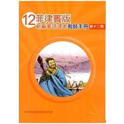 菲律賓版新編華語課本教師手冊第十二冊