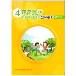 菲律賓版新編華語課本教師手冊第四冊