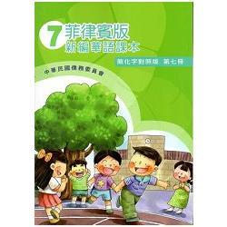 菲律賓版新編華語課本(簡化字對照版)第七冊-附光碟