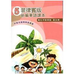 菲律賓版新編華語課本(簡化字對照版)第五冊-附光碟