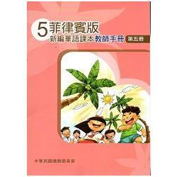 菲律賓版新編華語課本教師手冊第五冊-三版