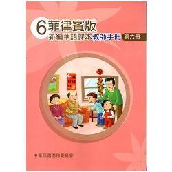 菲律賓版新編華語課本教師手冊第六冊
