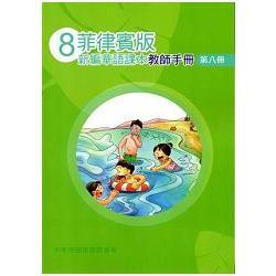 菲律賓版新編華語課本教師手冊第八冊